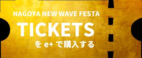 NAGOYA NEW WAVE FESTA のチケットをe+で購入する